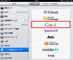 iPad2 設定アイコンからgmailを選択