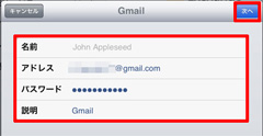 iPad2でGmail設定