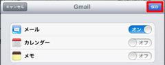 iPad2でGmail、カレンダー、メモが利用可能