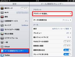 iPad2でGmail新規メールアカウントの追加