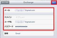 Gmailの設定項目の入力をして[次へ]