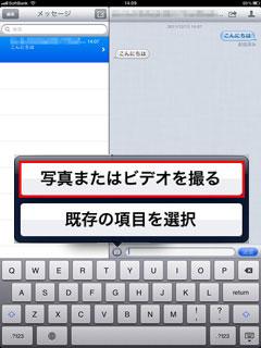 iPadで写真添付でメッセージを送る