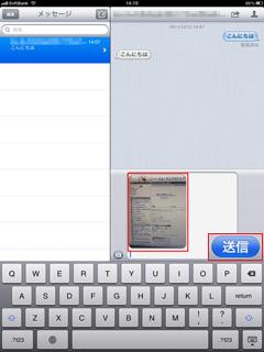 iPadからメッセージで写真を添付する