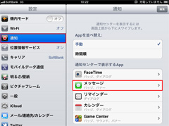 iPad2で通知→メッセージ選択