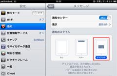 メッセージ→ダイアログ通知選択