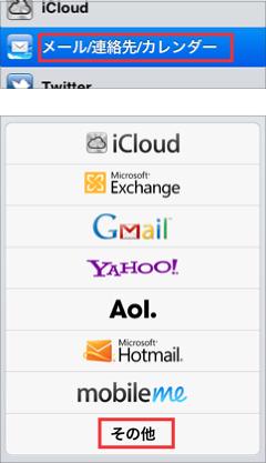 iPad2の設定→「メール/連絡先/カレンダー」→「その他」を選択