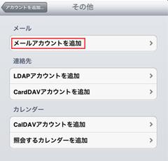 iPad2の[設定]→[その他]→[メールアカウントを追加]