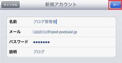 iPad2でメールアカウント情報を入力