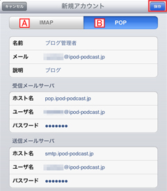 iPad2のメールアカウントの設定でiMAPとPOPを選択する