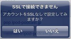 SSLなしで設定のアラート