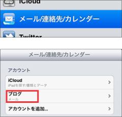 iPad2に設定されたメールアドレスを確認する