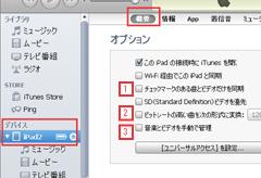 iPad2の概要を確認する