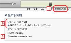 iPad2のミュージックの同期設定をする