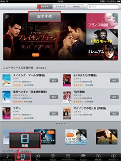 iPad2で映画を購入、レンタルしたい場合は、ページ下部のボタンで[映画]を選択