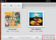 iPad2でアーティスト単位で再生する