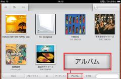 iPad2でアルバム単位で再生する