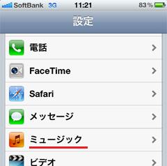 iPhoneでミュージックの設定を選択