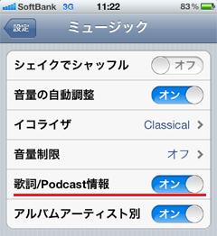iPhoneで歌詞/Podcast情報をオンにすると歌詞表示ができる