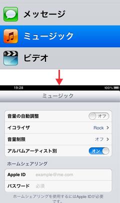 iPad2のミュージック設定に歌詞/Podcast情報が無い!