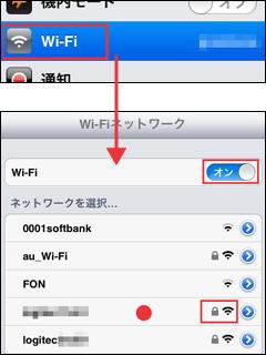 iPadのWiFi接続方法