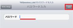 iPadのWiFi接続時にパスワードを入力
