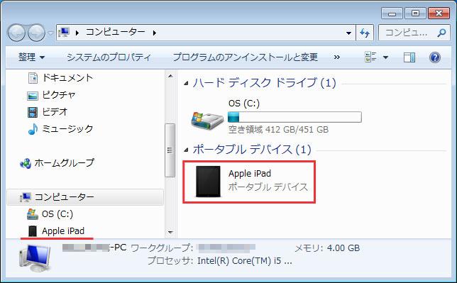 コンピュータの中のApple iPadを開く