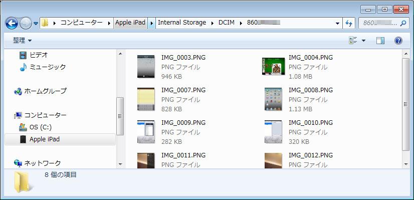 iPadで撮影された写真が保存されています。