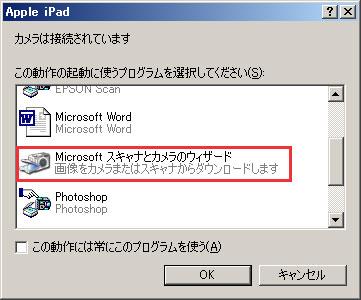 Microsoft スキャナとカメラのウィザードからiPadの写真をバックアップする