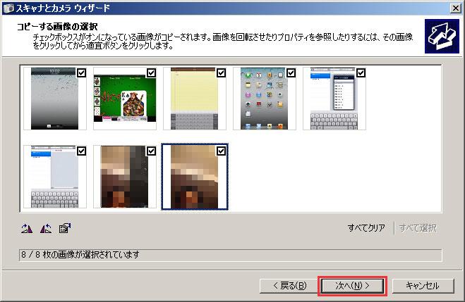 iPadからPCにバックアップしたい写真をチェックする