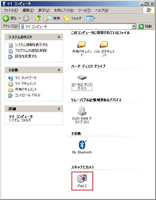 マイコンピュータの「スキャナとカメラ」にiPadが認識されます。